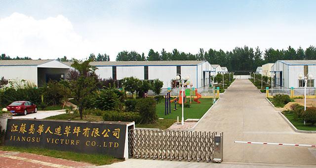 江苏易华人造草坪