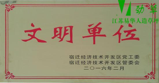 江苏易华人造草坪获得文明单位称号