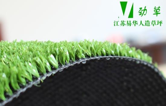 易华人造草坪最安全最健康