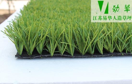 易华人造草坪运动人造草坪