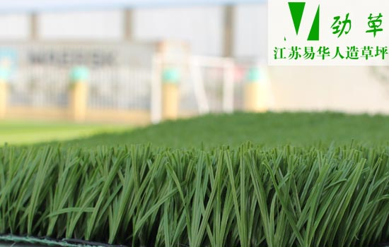 大多数学校选择易华人造草坪