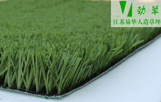 操场运动草首选易华人造草坪