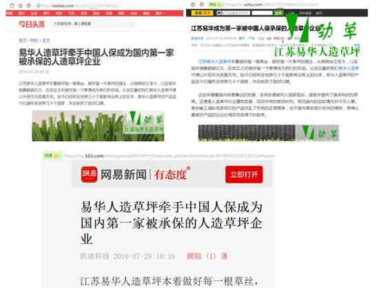 今日头条,搜狐,网易等报道易华人造草坪签约中国人保