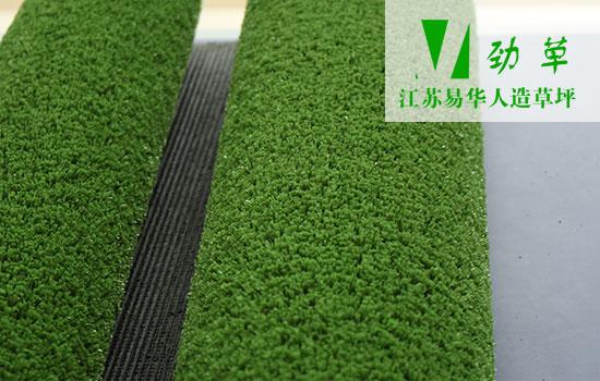 易华人造草坪安全健康的草坪