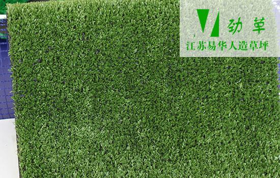 易华人造草坪厂家生产的门球场草坪