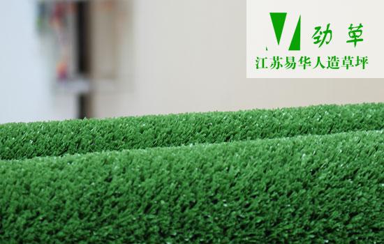 易华人造草坪安全健康的人造草坪