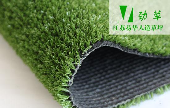 需要保养的易华人造草坪