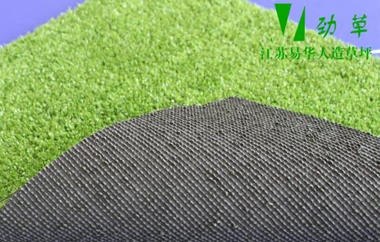 高密度人造草坪底背安全无异味