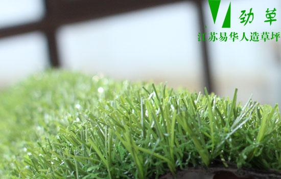 足球运动离不开人造草坪江苏易华