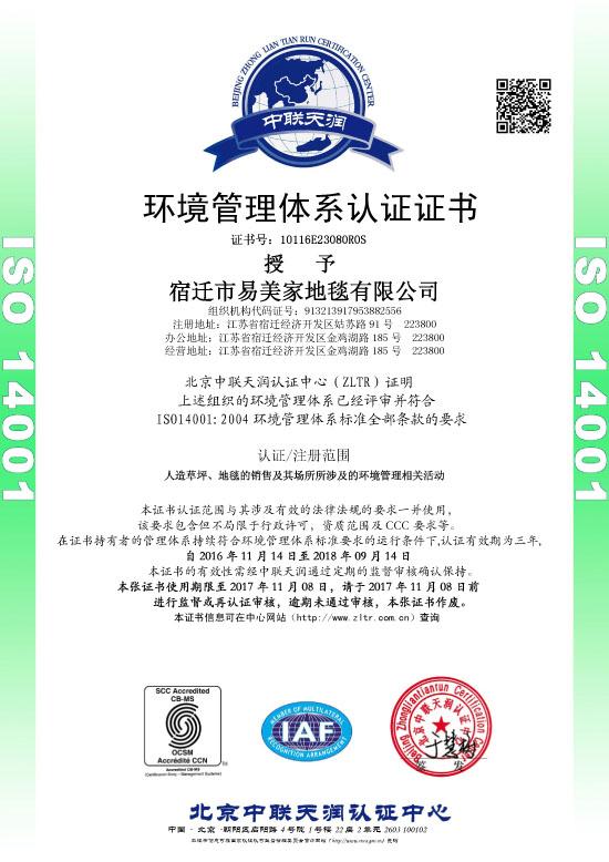 易华人造草坪环境认证证书