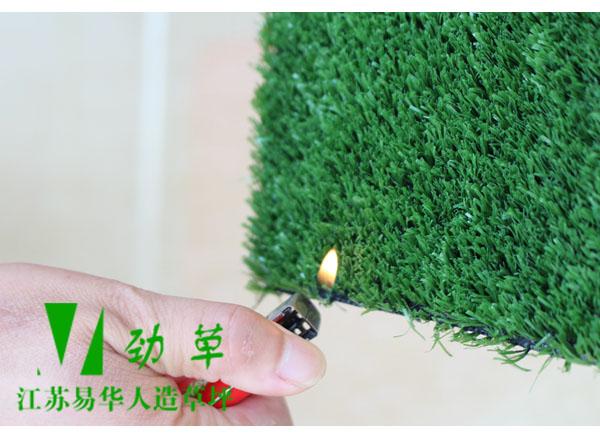 阻燃人造草坪易华人造草坪
