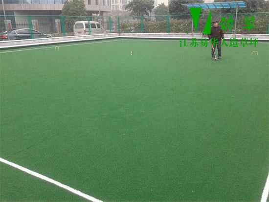 门球场施工方案易华人造草坪公司