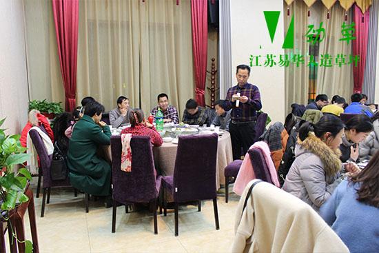 易华人造草坪裴主任做2017年元旦新年致辞
