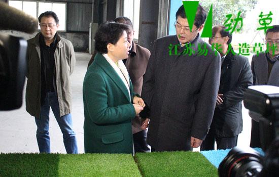 易华人造草坪周董事长为市委书记介绍我们的草坪产品